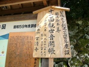 Hyakusaiji06