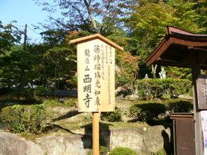 Saimeiji01